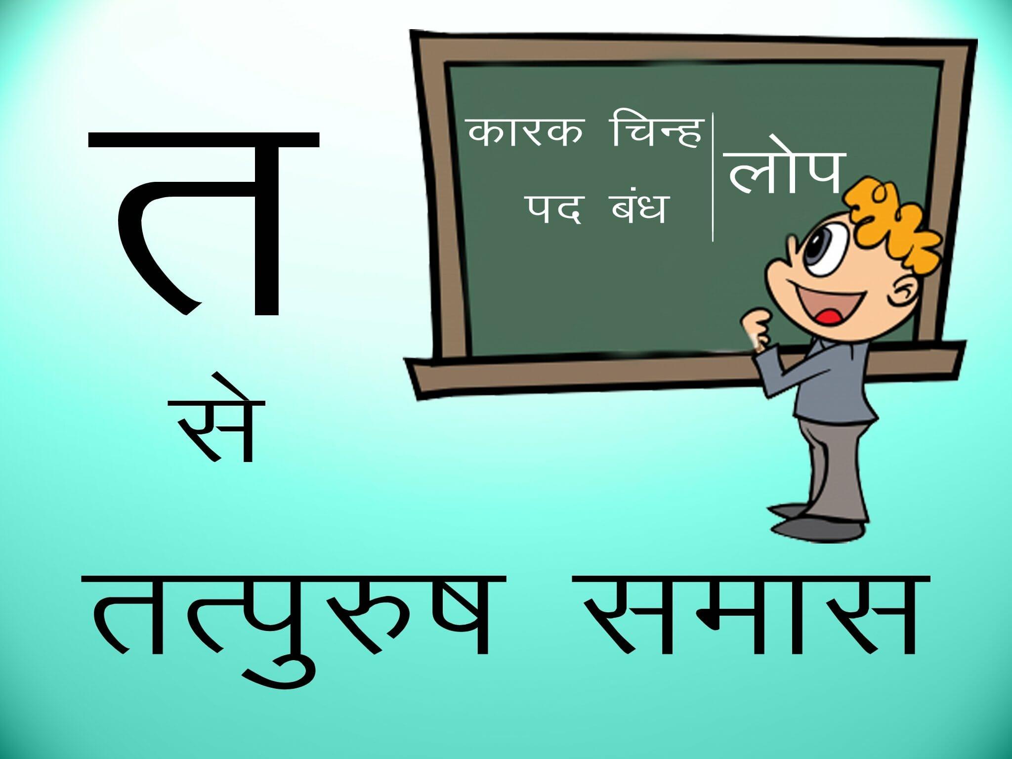 तत्पुरुष समास - Samas In Hindi