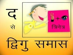 द्विगु समास - Complete Hindi Grammar Syllabus Of Schools