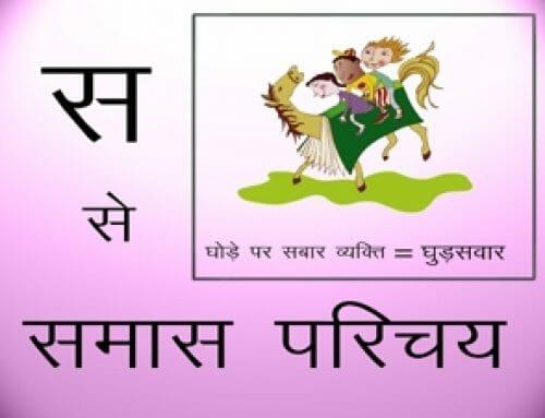 समास परिचय – Learn Samas In Hindi