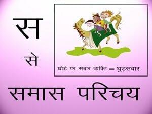 समास परिचय - Learn Samas In Hindi