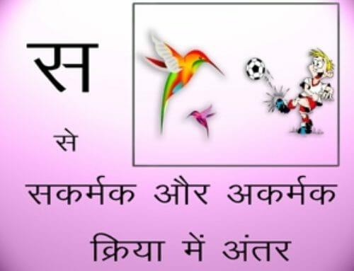 सकर्मक और अकर्मक में अंतर – Hindi Grammar Tutorials