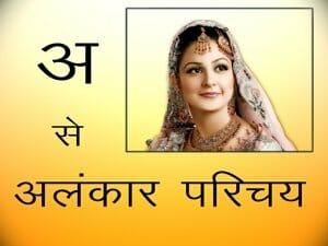 alankaar-parichay (अलंकार परिचय) – Hindi Grammar Online Classes