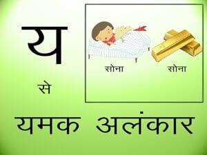yamak-alankaar - Learn Hindi Grammar