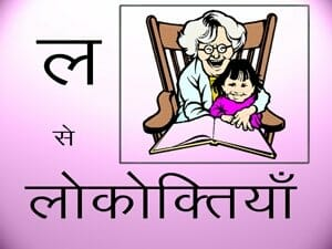 lokoktiyan – लोकोक्तियाँ – Hindi Proverbs