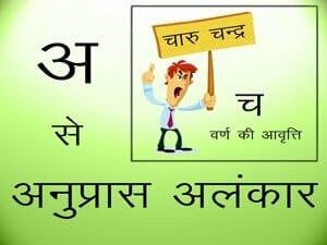anupras-alankaar (अनुप्रास अलंकार) – Best Way To Learn Hindi Online