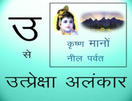 Utpreksha Alankar (उत्प्रेक्षा-अलंकार)- Learn Hindi Grammar