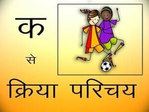 Kriya parichay (क्रिया परिचय) – Hindi Verb Introduction