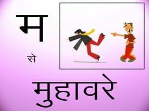 muhavare (मुहावरे) – Hindi Grammar Online Classes
