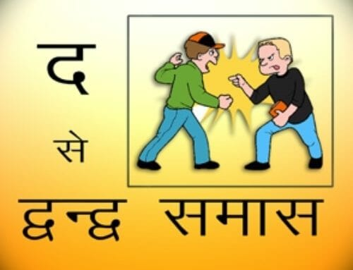 द्वन्द्ध समास – Samas In Hindi