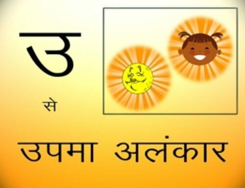 Upama Alankaar (उपमा अलंकार) – Easy Hindi Learning