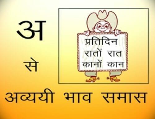 Avyayibhav Samas – अव्ययी भाव समास – Hindi Grammar Online Classes