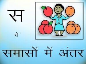 samaso me antar - Hindi Grammar Online Classes
