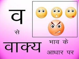 वाक्य भाव के आधार पर - vakaya - Hindi Grammar Online Classes