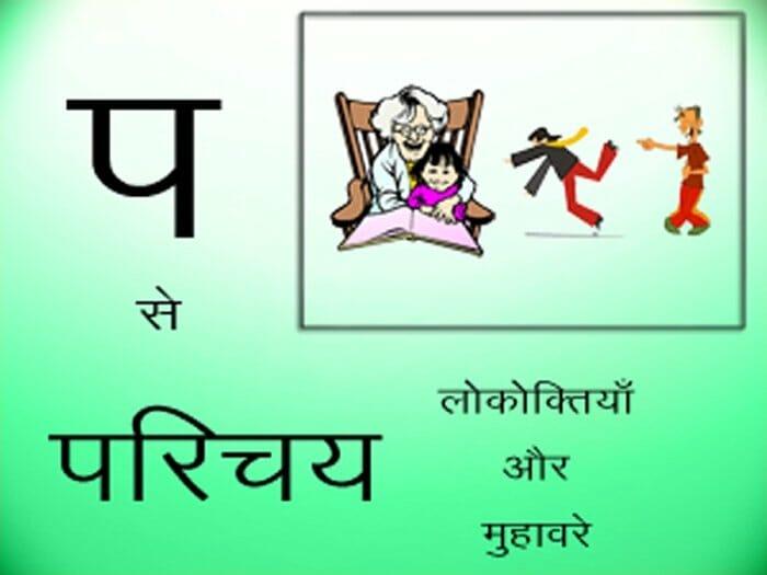 lokoktiyan muhavare parichay लोकोक्तियाँ मुहावरे परिचय Muhavare In Hindi