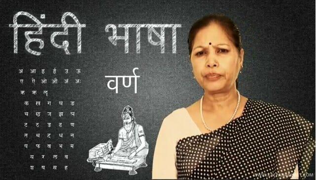 hindi bhaasha - Language - Hindi Grammar