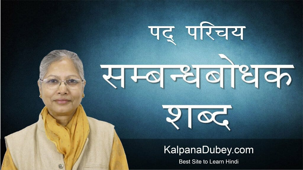 Pad Parichaya - Sambandhbodhak Shabd - Hindi Grammar