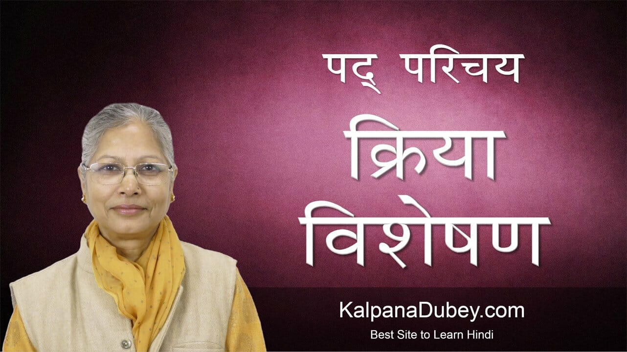 Pad Parichaya-Kriya Visheshan - Complete Hindi Grammar Syllabus Of Schools
