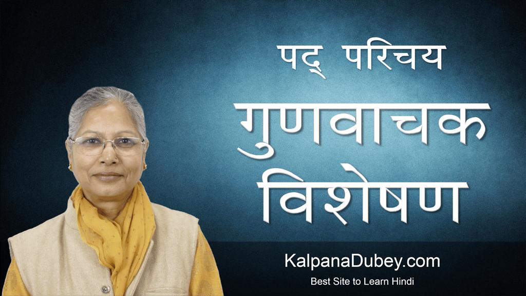 Pad Parichaya- Gunvachak Visheshan - Online Hindi Coaching Classes