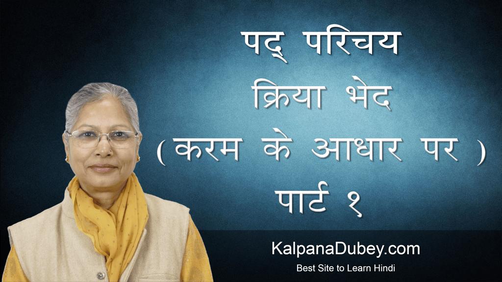 Pad Parichaya-Kriya Bhed Karm Ke Adhar Par-1-Online Hindi Lessons For Kids