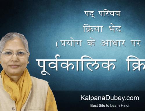 Kriya Bhed (Pryog Ke Adhar Par–Poorvakalik Kriya) – Best Way To Learn Hindi