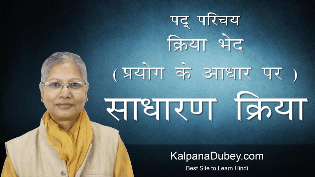 Pad Parichaya-Kriya Bhed(Pryog Ke Adhar Par–Sadharan Kriya)Learn Hindi Free