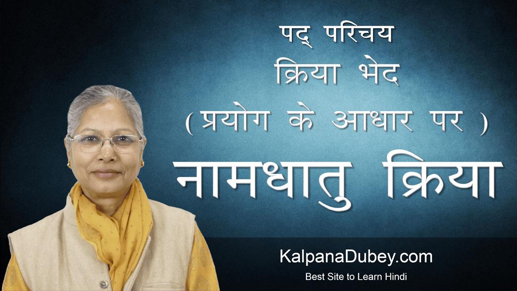 Kriya Bhed (Pryog Ke Adhar Par - Naamdhatu Kriya) - Hindi Grammar Videos