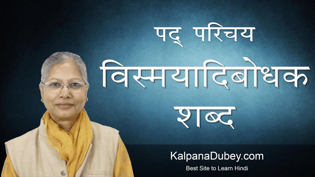 Pad Parichaya – Vismyaadibodhak Shabd - Hindi Grammar