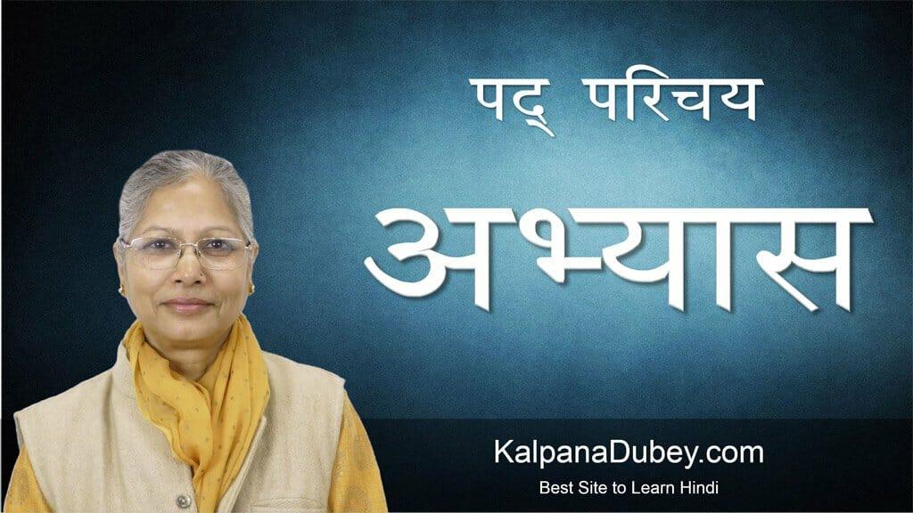 Abhyas - Online Hindi Classes For Beginners