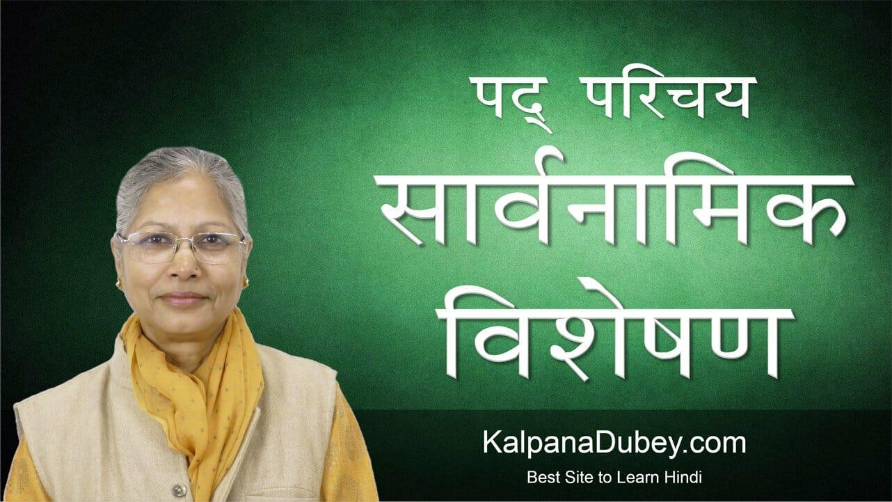 Pad Parichaya - Sarvnaamik Vishaeshan - basic hindi grammar