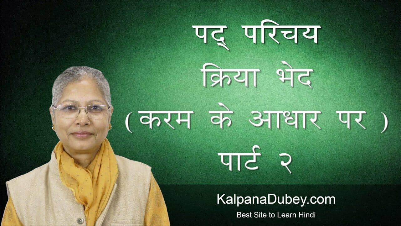 Pad Parichaya-Kriya Bhed(Karm Ke Adhar Par-2) Online Study In Hindi Grammar