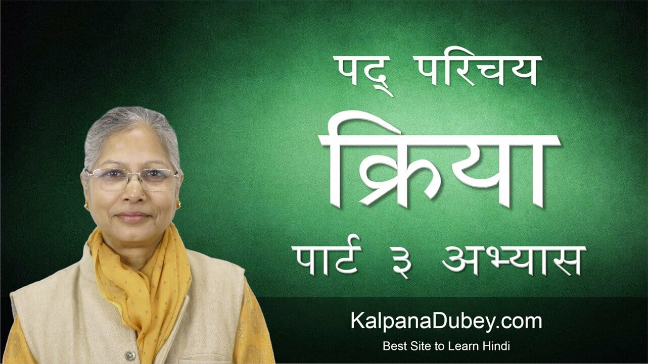 Pad Parichaya – Kriya Part 3 – Abhyas – Hindi Grammar Online Classes