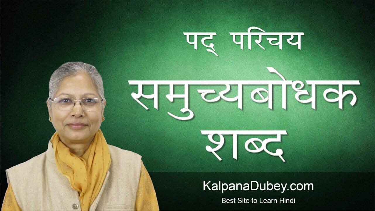 Pad Parichaya Samuchyabodhak Shabd - Online Hindi Classes For Beginners