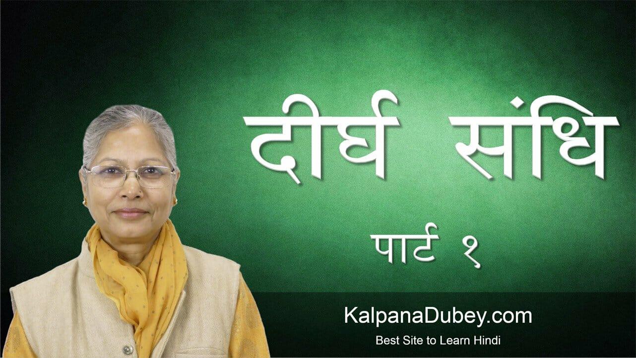 Deergh Sandhi - Hindi Grammar Online Classes