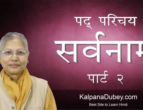 Pad Parichaya – Sarvanaam Part -2 – Hindi Grammar Online Classes