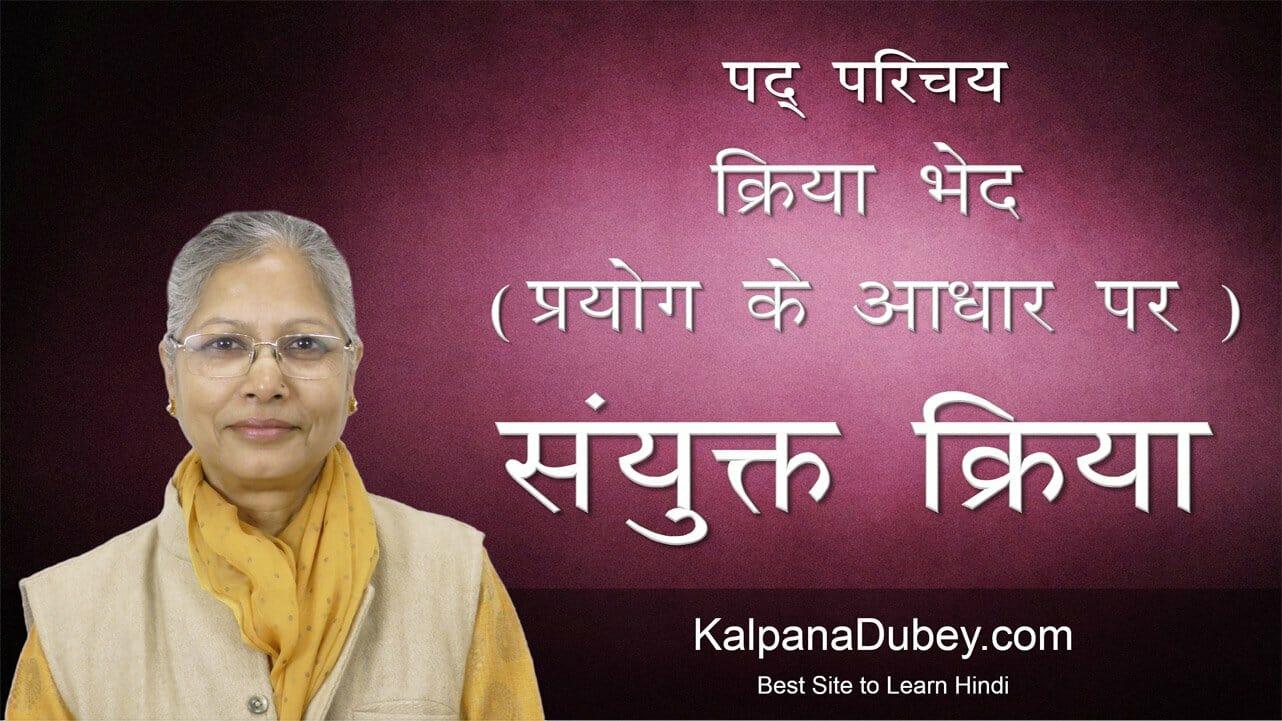 Pad Parichaya- Kriya Bhed Pryog Ke Adhar Par – Class 10 Hindi Exam