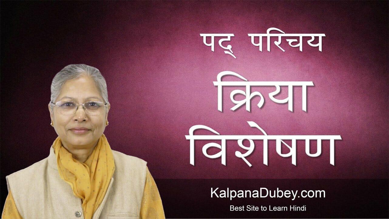 Pad Parichaya- Kriya Visheshan - Hindi Grammar Online Classes