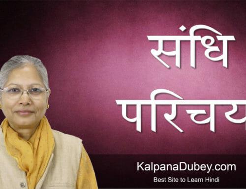 Sandhi – introduction – Hindi Grammar Online Classes
