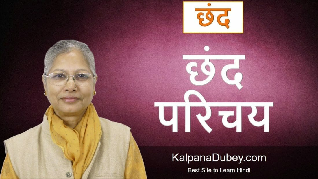 Chhand Introduction - Learn Hindi Grammar