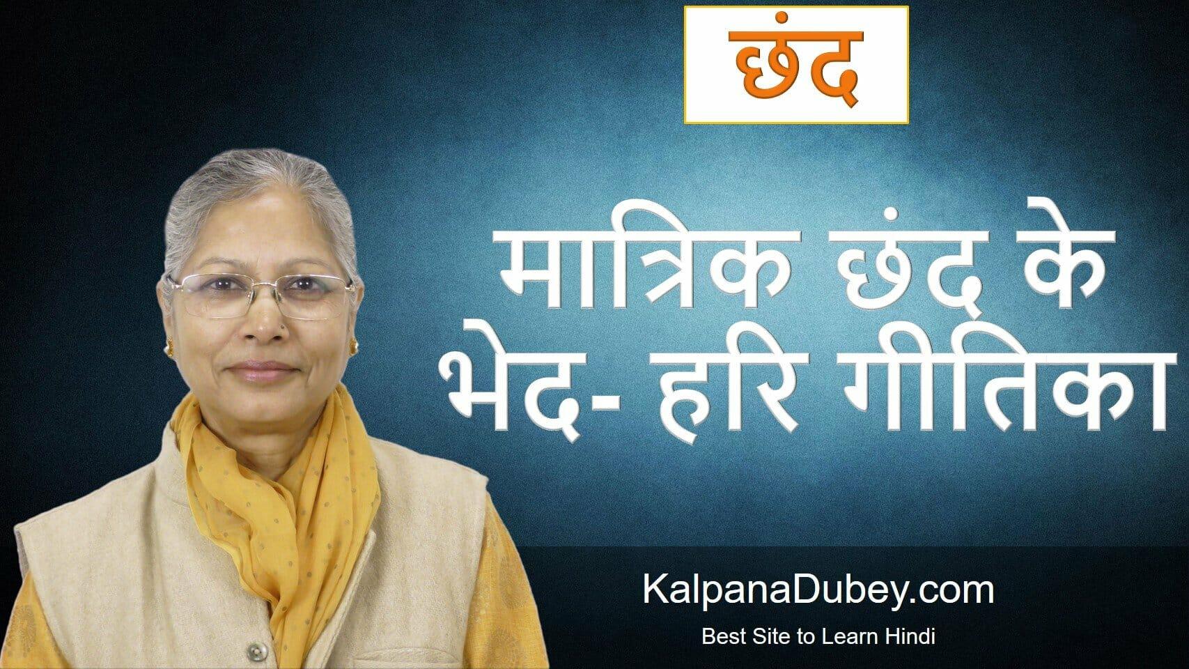 Mattrik Chhand ke Bhed – Hari Gitika – Hindi Literature