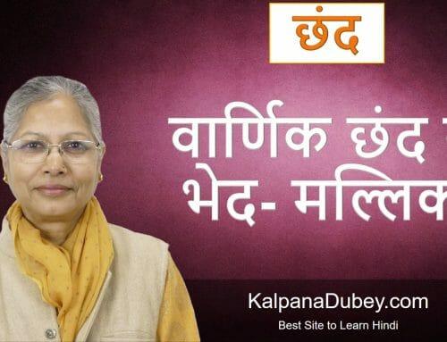 Vaarnik Chhand ke Bhed – Mallika – Hindi Grammar Tutorials