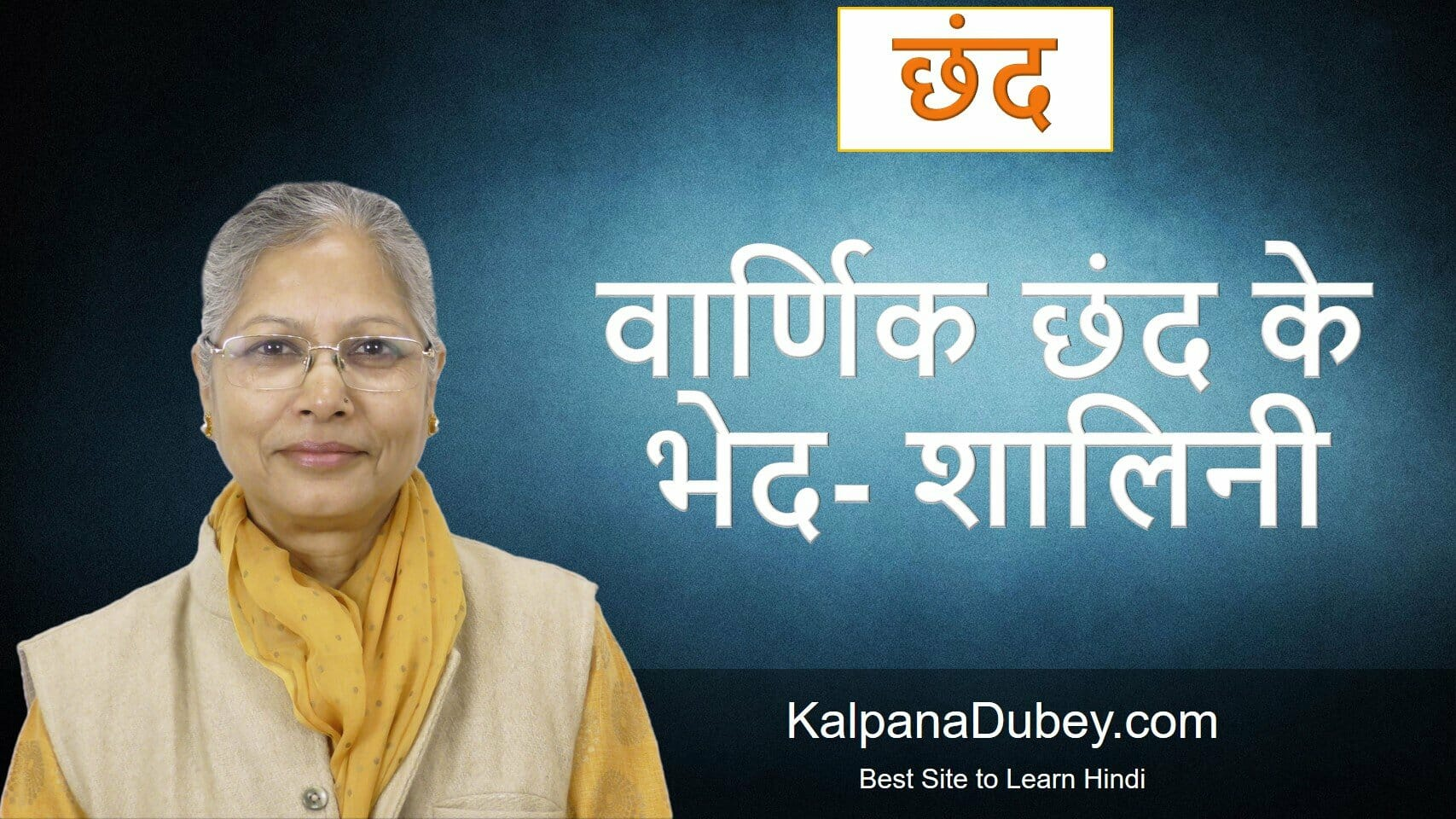 Vaarnik Chhand ke Bhed – Learn Hindi Grammar online