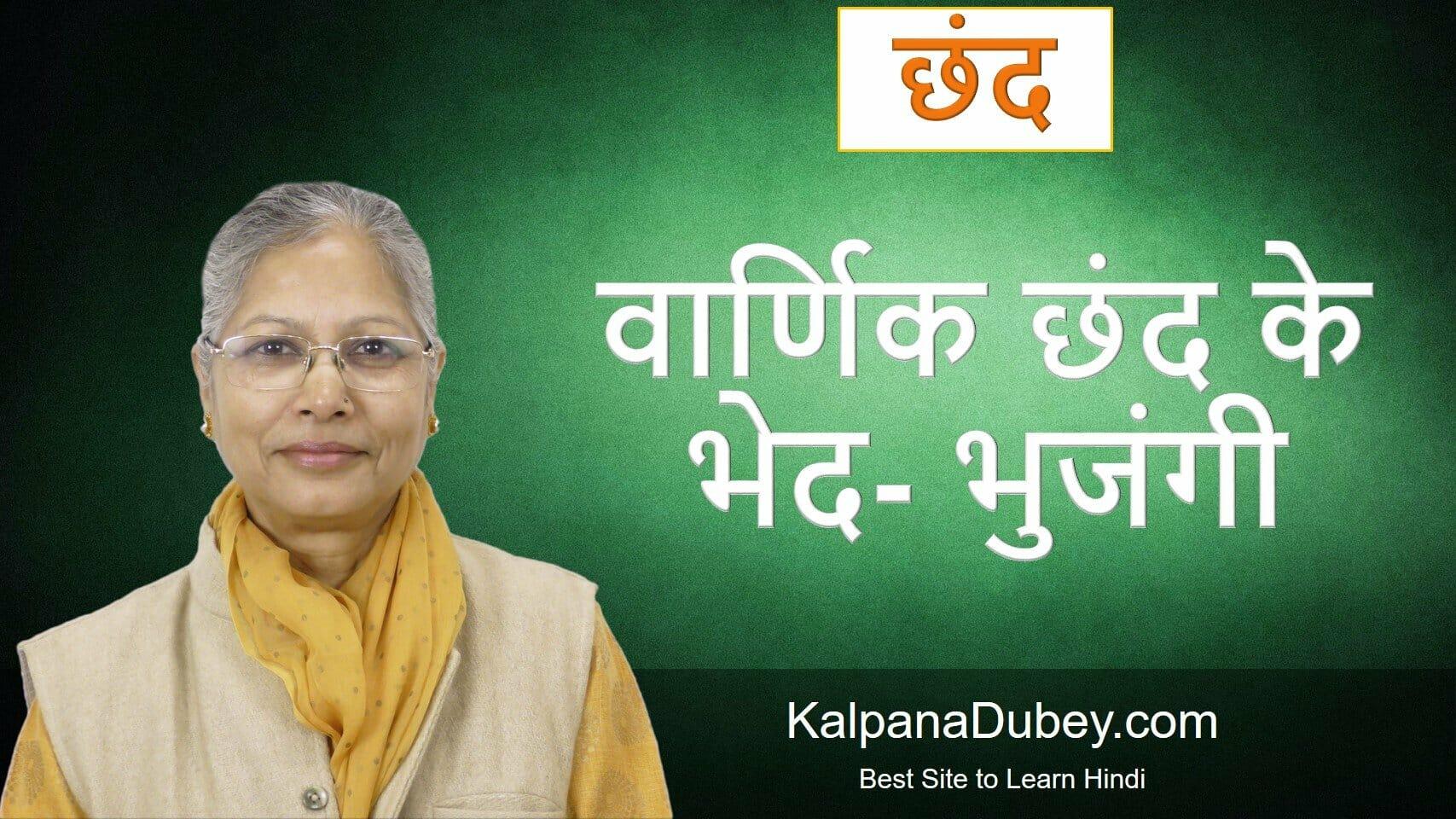 Vaarnik Chhand ke Bhed – Bhujangi – Hindi Tutor Online