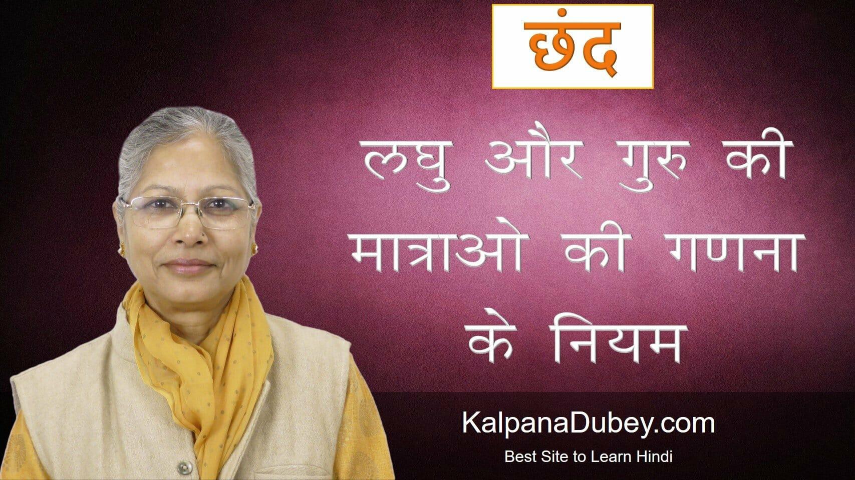 Laghu aur Guru ki Matrao ki Gadnai ke Niyam – Hindi Grammar Online Classes