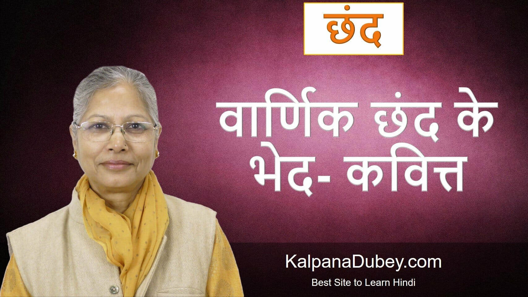 Vaarnik Chhand ke Bhed – Kavitt – Best Way To Learn Hindi