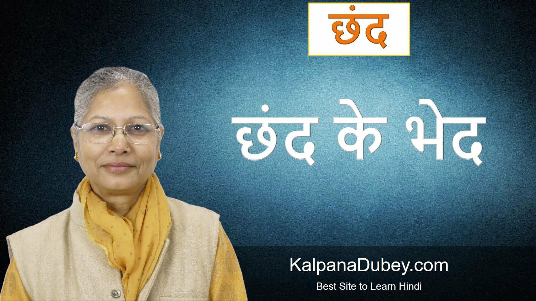 Chhand ke Bhed – Hindi Ki Online Class