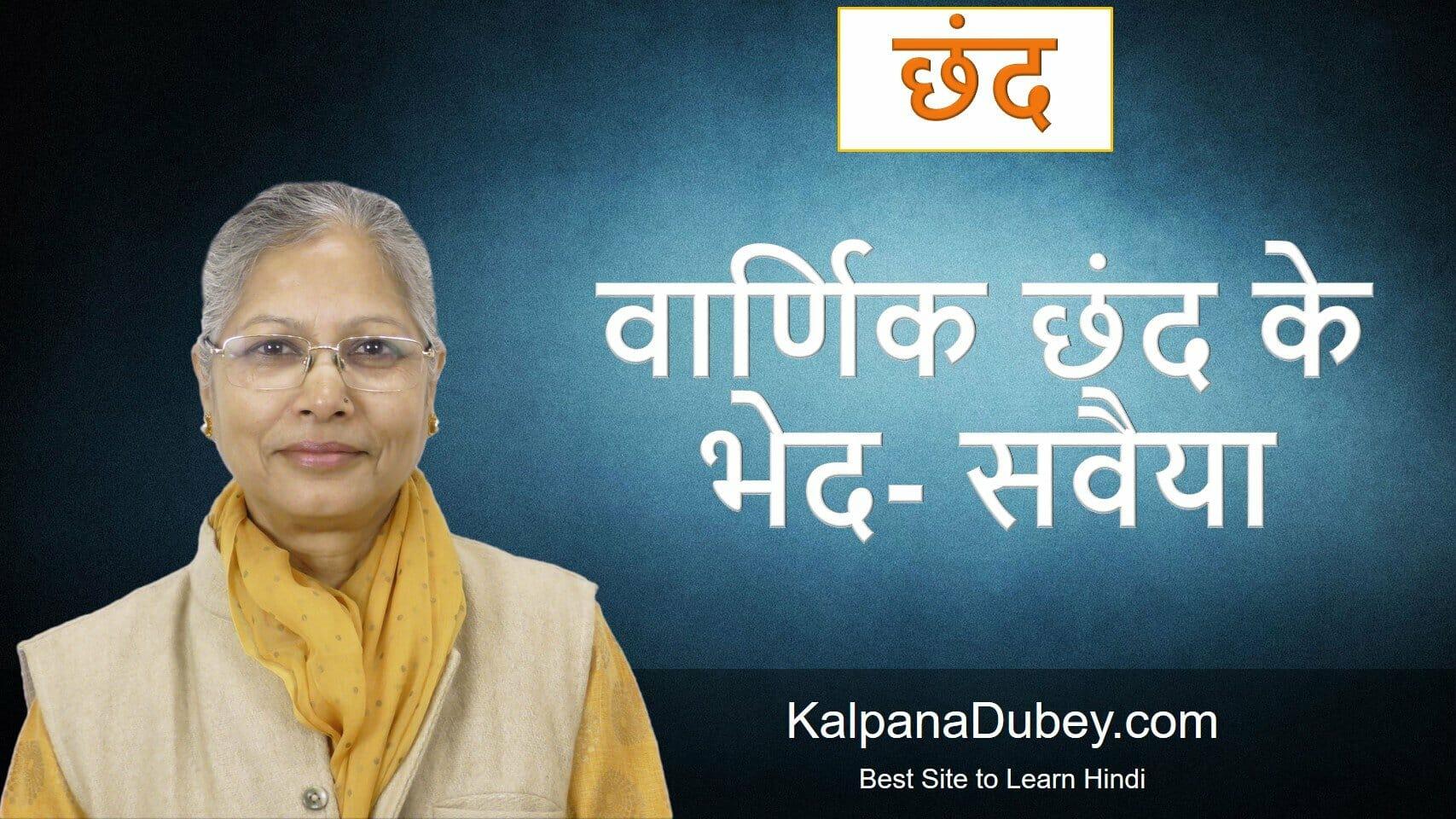 Vaarnik Chhand ke Bhed – Sawaiya – Basic Hindi Grammar