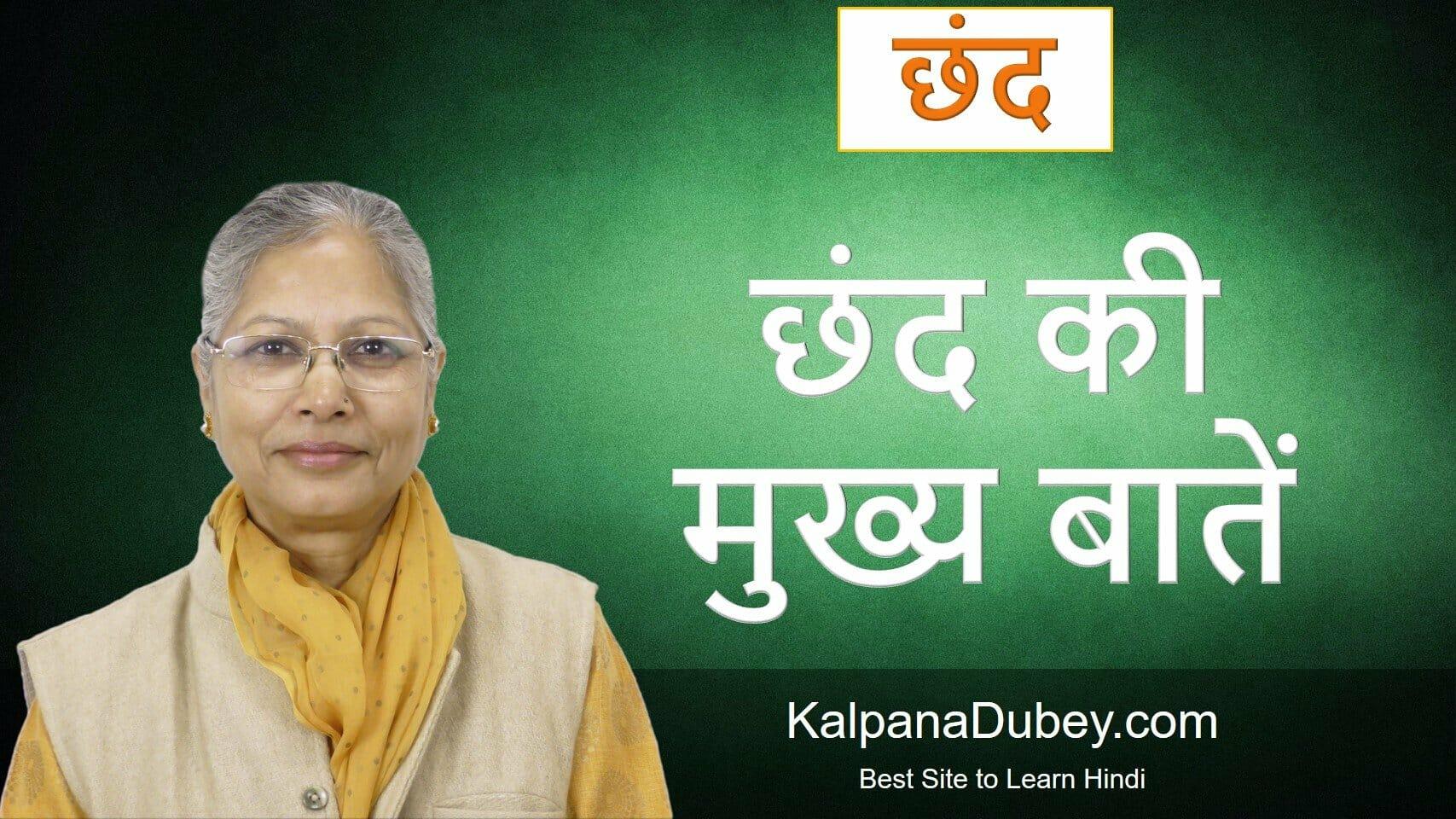 Chhand ki Mukhya Baatein – Learn Hindi Language Online