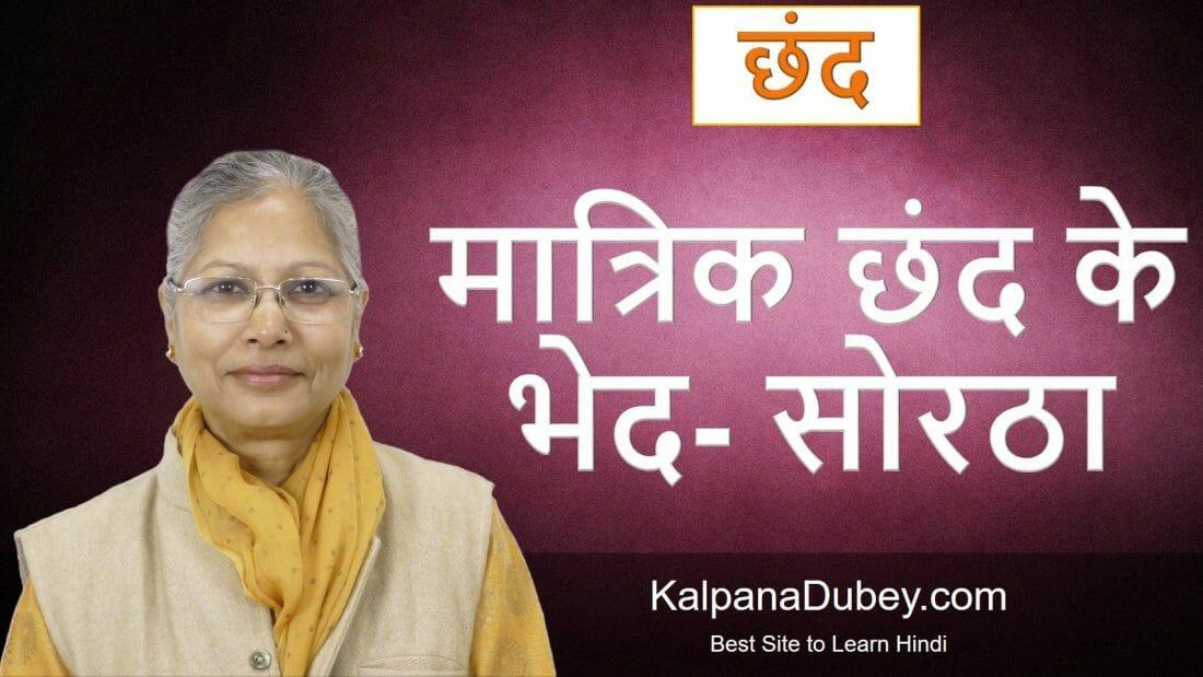 Mattrik Chhand ke Bhed – Sortha – Easy Hindi Learning Classes