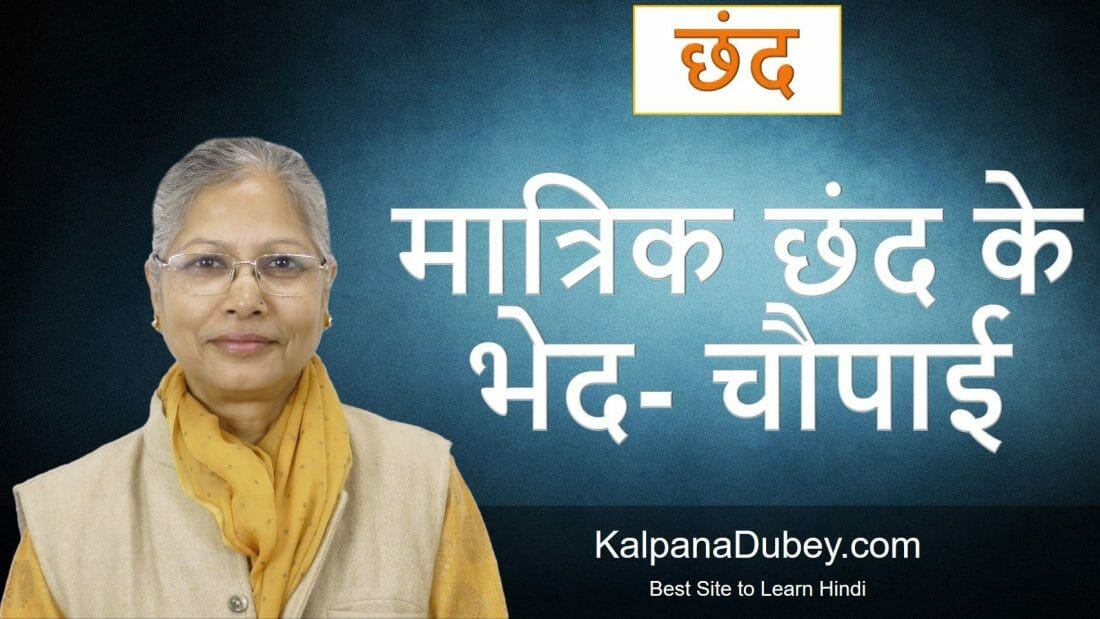 Mattrik Chhand ke Bhed – Chaupai – Hindi Lessons For Kids