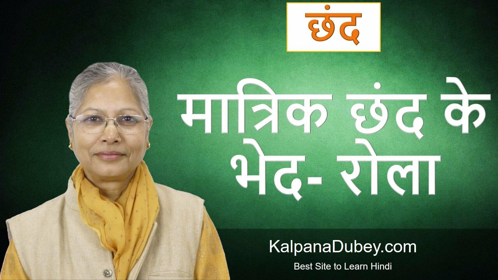 Mattrik Chhand ke Bhed – Rola – Online Study In Hindi Grammar